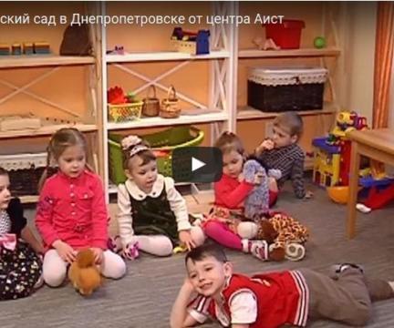 "Видеосюжет о детском мини-саде ""Аистенок"""