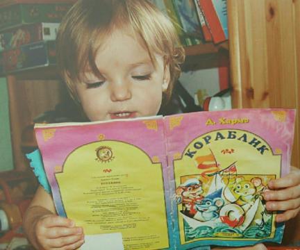 Подготовка к школе. Чтение с ребенком