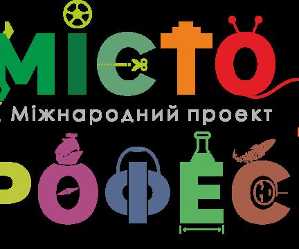 Город профессий и Центр Аист!