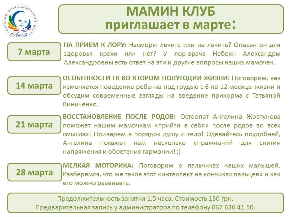 Анонс Маминого клуба на март 2018 года