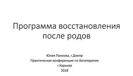 Программа восстановления после родов от Юлии Панковой