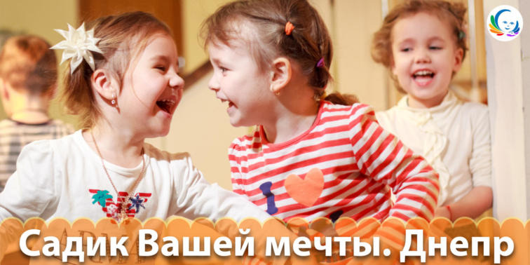 """С радостью приглашаем Ваших замечательных деток в детские садики """"Аистенок"""" и """"Пуговка"""""""