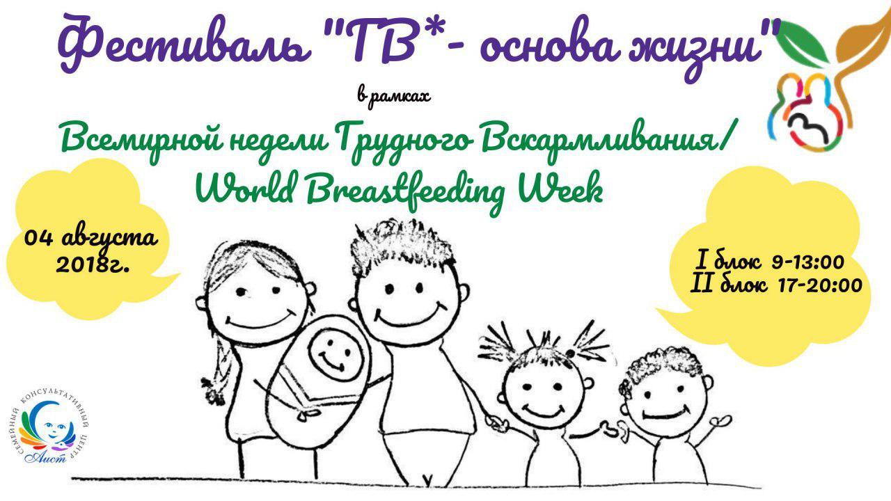 4 серпня - Сімейний Фестиваль «ГВ* – основа життя»
