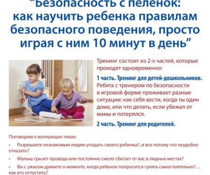 """23 сентября – Тренинг """"Безопасность с пеленок: как научить ребенка правилам безопасного поведения, просто играя с ним 10 минут в день"""""""