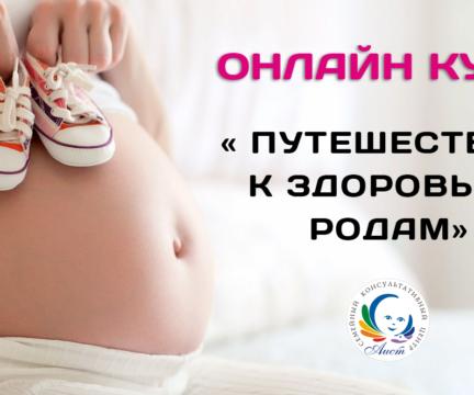 Подготовка к родам онлайн « Путешествие к здоровым Родам» в августе