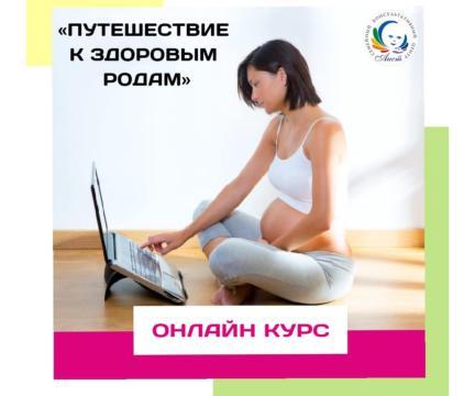 Подготовка к родам онлайн « Путешествие к здоровым Родам»