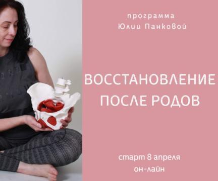 """8 апреля – """"Восстановление после родов"""""""
