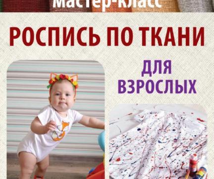 13 апреля Мастер класс для взрослых – Роспись по ткани
