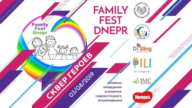 3 августа - Family fast Dnepr