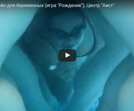 """Игра """"Рождение"""" в бассейне для беременных."""