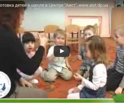 Информационный видео ролик о важности подготовки детей к школе.