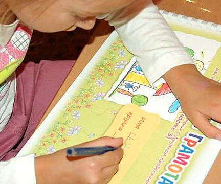 Подготовка к школе для детей от 4 до 7 лет «Классики»